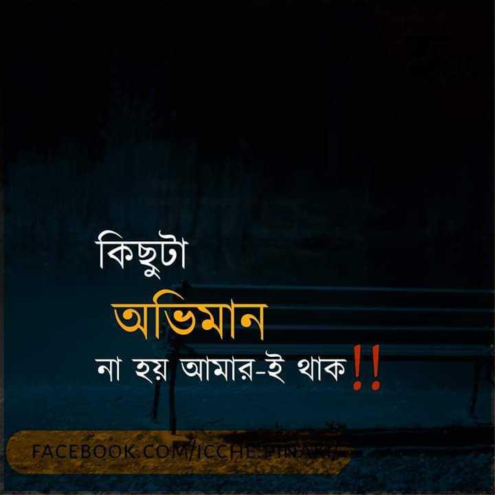 💔ভগ্নহৃদয় শায়েরি - কিছুটা অভিমান হয় আমার - ই থাক । FACEBOOK . COM / ICCHE ETN - ShareChat