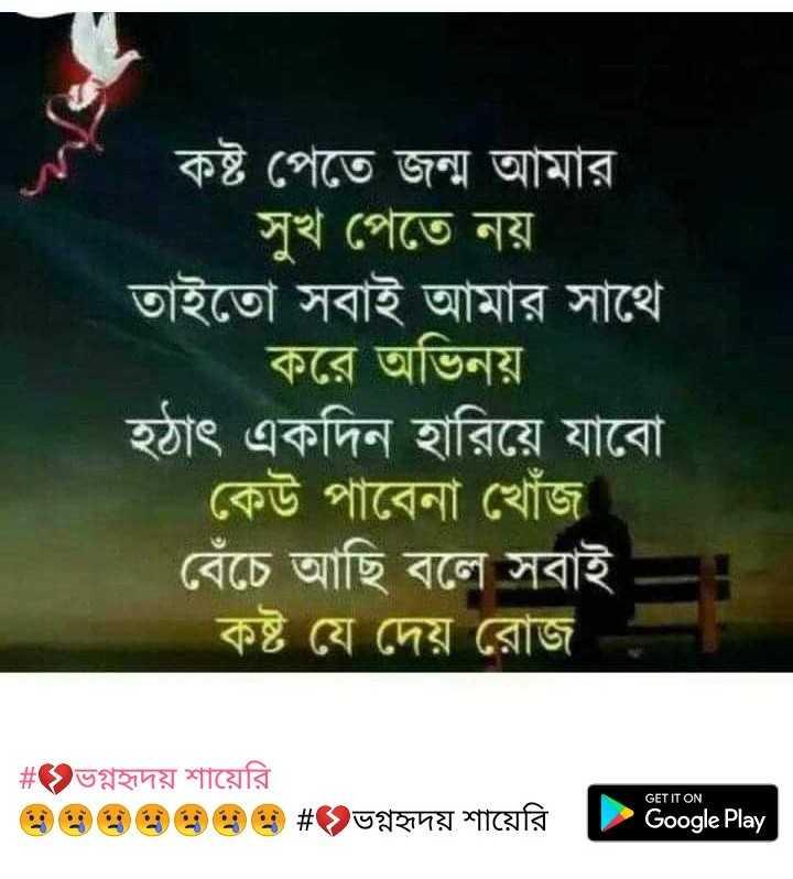 💔ভগ্নহৃদয় শায়েরি - কষ্ট পেতে জন্ম আমার । সুখ পেতে নয় । তাইতাে সবাই আমার সাথে করে অভিনয় । হঠাৎ একদিন হারিয়ে যাবাে কেউ পাবেনা খোঁজ । বেঁচে আছি বলে সবাই কষ্ট যে দেয় রােজ । # ভগ্নহৃদয় শায়েরি এ এ এ এ এ এ এ # GET IT ON ভগ্নহৃদয় শায়েরি - Google Play - ShareChat