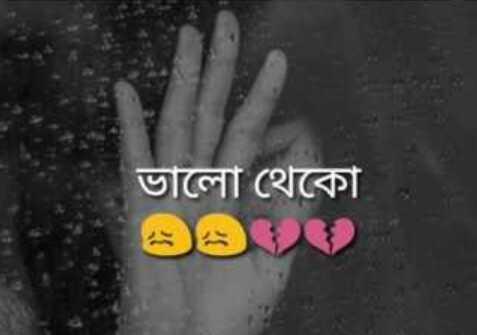 💔ভগ্নহৃদয় শায়েরি - ভালাে থেকো - ShareChat