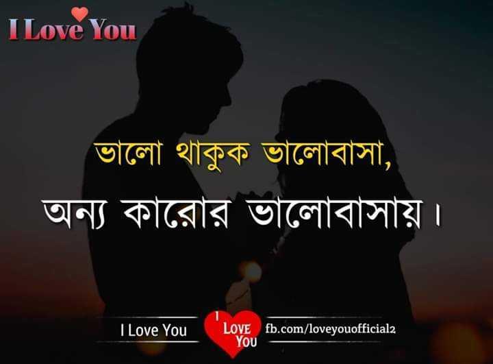💔ভগ্নহৃদয় শায়েরি - I Love You ভালাে থাকুক ভালােবাসা , | অন্য কারাের ভালােবাসায় । I Love You LOVE YOU fb . com / loveyouofficial2 - ShareChat