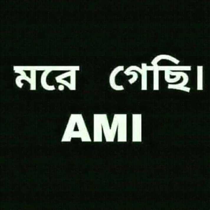 💔ভগ্নহৃদয় শায়েরি - মরে গেছি । AMI - ShareChat