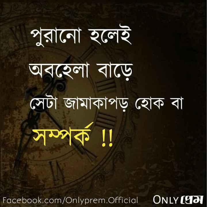 💔ভগ্নহৃদয় শায়েরি - পুরানাে হলেই অবহেলা বাড়ে সেটা জামাকাপড় হােক বা সম্পর্ক ! ! Facebook . com / Onlyprem . Official ONLY ( ga - ShareChat