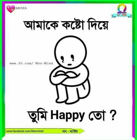 💔ভগ্নহৃদয় শায়েরি - SATANIKA আমাকে কষ্টো দিয়ে www . fb . com / Mon - Mind তুমি Happy তাে ? www . facebook . com / Mon mind মন - মাইন্ড - ShareChat