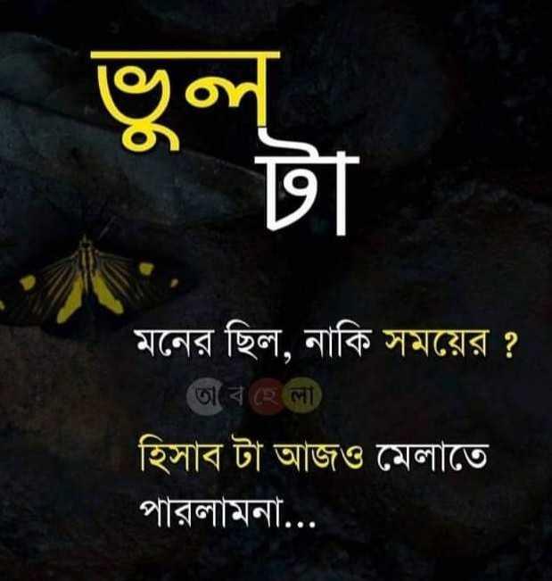 💔ভগ্নহৃদয় শায়েরি - ভুল টা মনের ছিল , নাকি সময়ের ? ( তাব ( 2 লা ) হিসাব টা আজও মেলাতে পারলামনা . . . হল মাকি সময়ের , - ShareChat