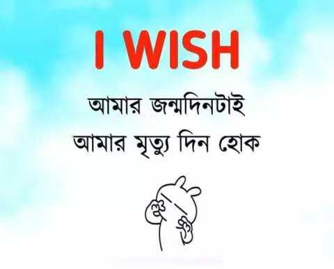 💔ভগ্নহৃদয় শায়েরি - I WISH আমার জন্মদিনটাই আমার মৃত্যু দিন হােক - ShareChat