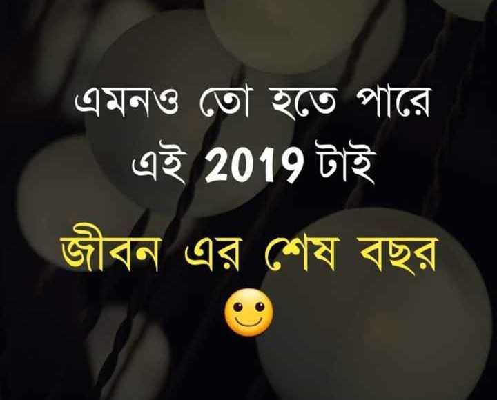 💔ভগ্নহৃদয় শায়েরি - এমনও তাে হতে পারে এই 2019 টাই জীবন এর শেষ বছর । - ShareChat