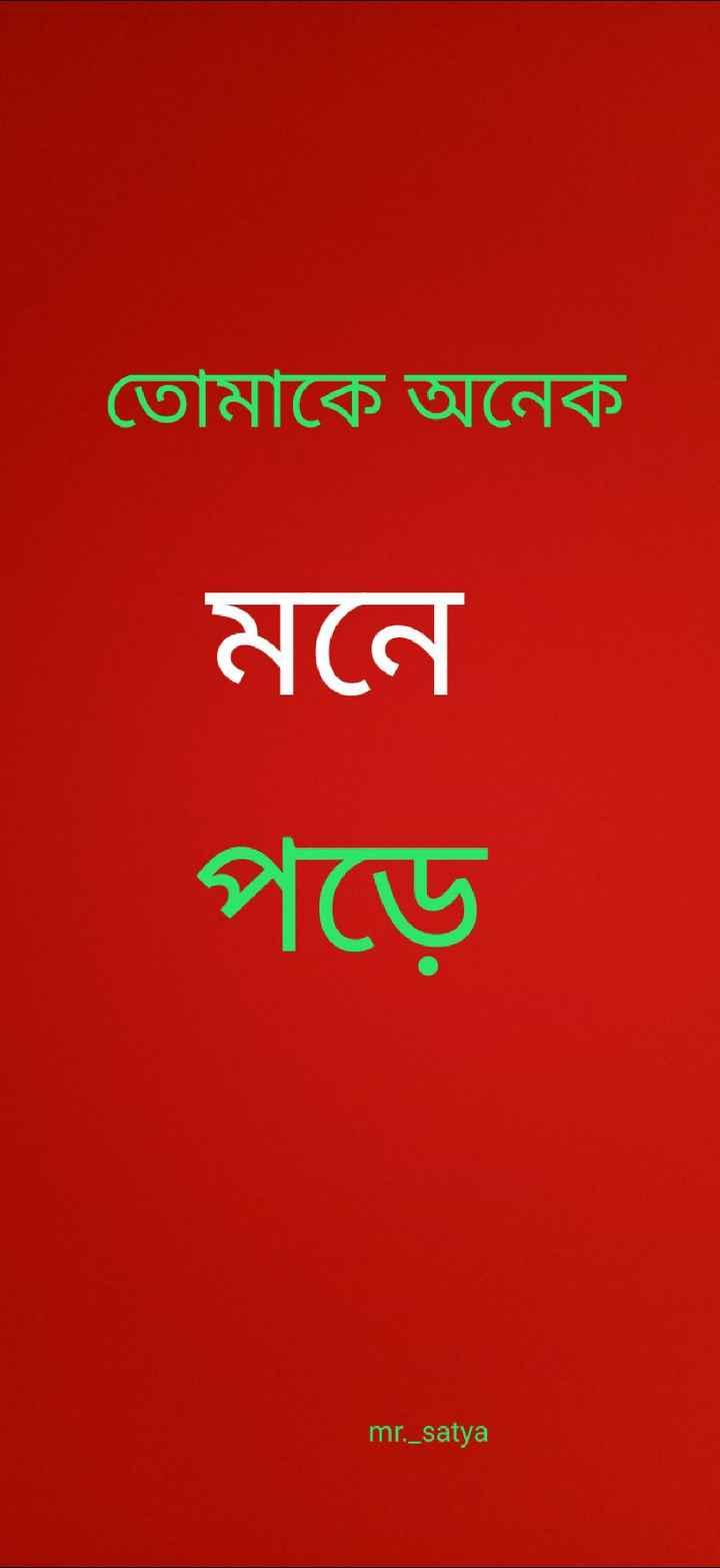 💔 ভগ্ন💔হৃদয় 💔 - তােমাকে অনেক মনে পড়ে mr . _ satya - ShareChat