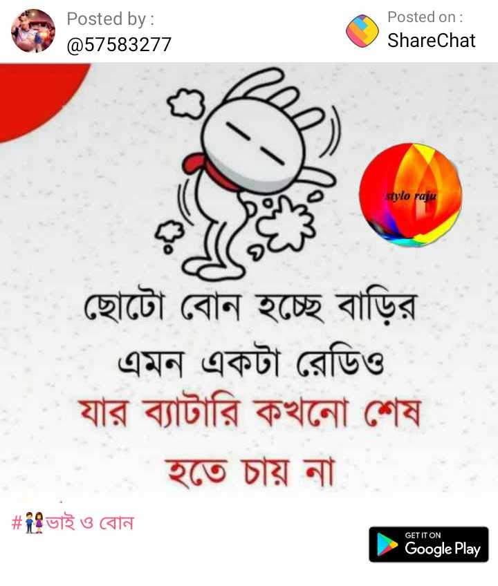👫ভাই ও বোন - Posted by : @ 57583277 Posted on : ShareChat stylo raju ছােটো বােন হচ্ছে বাড়ির | এমন একটা রেডিও যার ব্যাটারি কখনাে শেষ হতে চায় না । # ভাই ও বােন GET IT ON Google Play - ShareChat