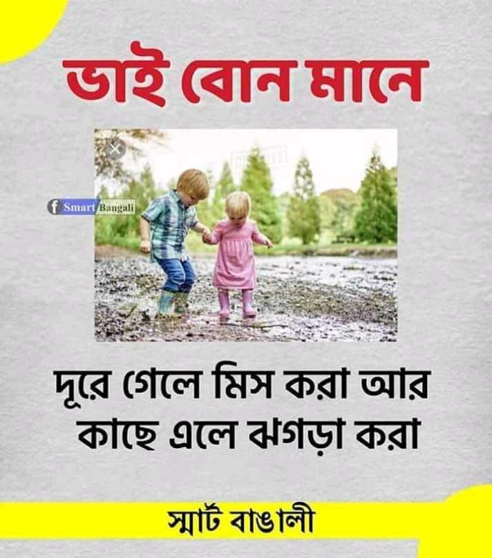 👫ভাই ও বোন - ভাই বােননে f Smart Bangali দূরে গেলে মিস করা আর কাছে এলে ঝগড়া করা স্মার্ট বাঙালী - ShareChat