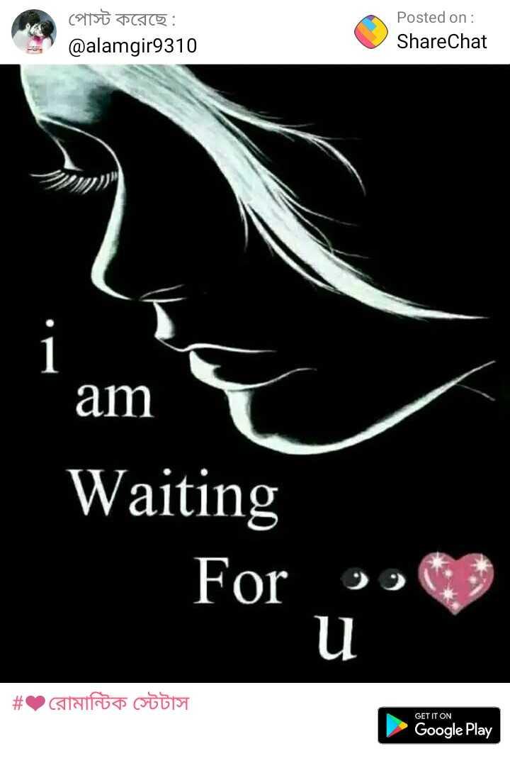 💔ভাঙ্গা হৃদয় 💔 - পােস্ট করেছে : @ alamgir9310 Posted on : ShareChat am Waiting Foro # Calator contra GET IT ON Google Play - ShareChat
