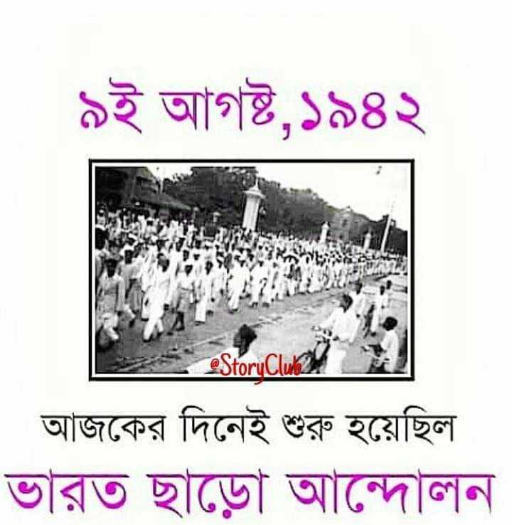 ভারত ছাড়ো আন্দোলন ✊🏼 - ৯ই আগষ্ট , ১৯৪২ @ Stor আজকের দিনেই শুরু হয়েছিল ভারত ছাড়াে আন্দোলন - ShareChat