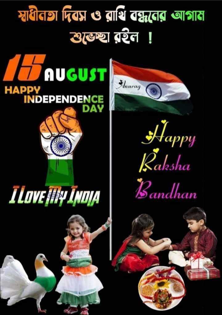 ভারতের পতাকা 🙏 - স্বাধীনতা দিবস ও রাখি বন্ধনের আগাম শুভেচ্ছা রইল ! 16 AUGUST   lated ) HAPPY INDEPENDENCE DAY Happy Raksha Bandhan I love Illy INDIA - ShareChat