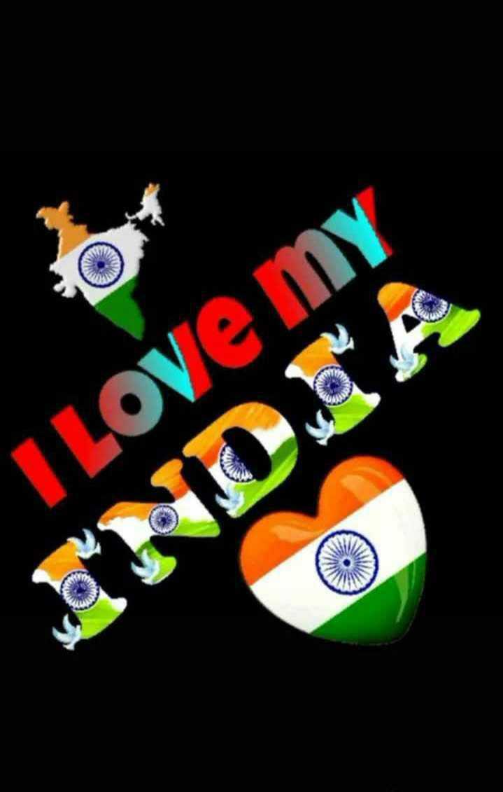 ভারতের পতাকা 🙏 - I love my INDIA - ShareChat