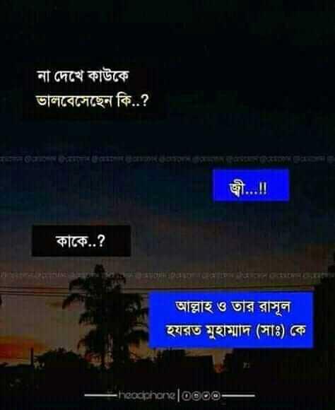 ভালোবাসা - না দেখে কাউকে ভালবেসেছেন কি . . ? কাকে . . ? আল্লাহ ও তার রাসূল । হযরত মুহাম্মাদ ( সাঃ ) কে - reoxphone | o60 @ — - ShareChat