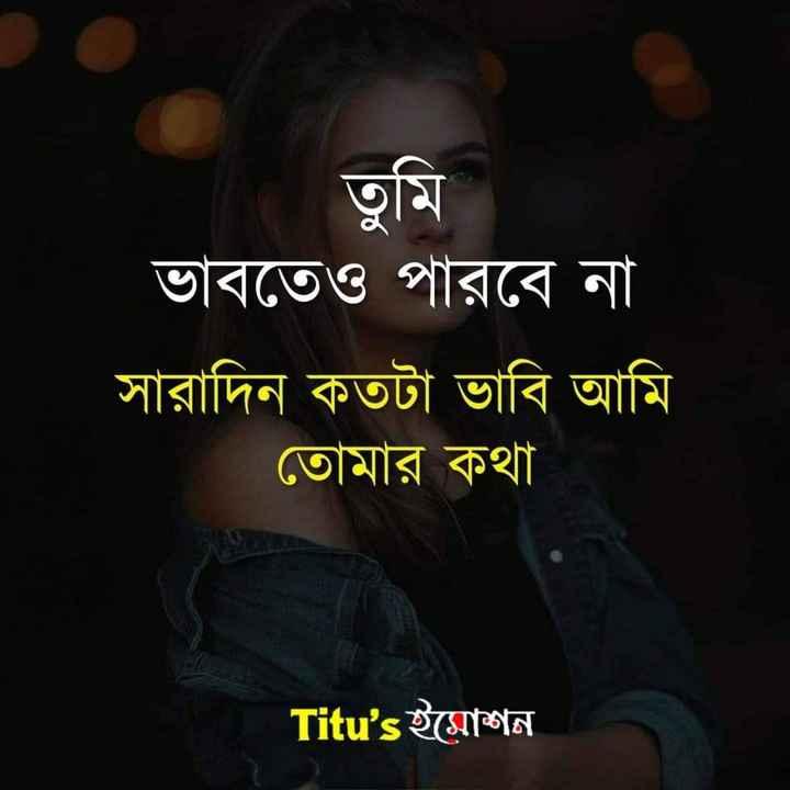 ভালোবাসা - তুমি ভাবতেও পারবে না । সারাদিন কতটা ভাবি আমি তােমার কথা Titu ' sইমােশন - ShareChat