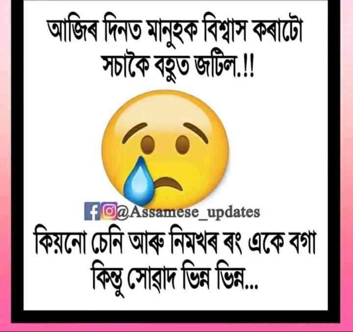 📜 ভাৱনা - আজিৰ দিনত মানুহক বিশ্বাস কৰাটো সচাকৈ বহুত জটিল . ! ! FO @ Assamese _ updates কিয়নাে চেনি আৰু নিমখৰ ৰং একে বগা কিন্তু সােৱাদ ভিন্ন ভিন্ন . . - ShareChat