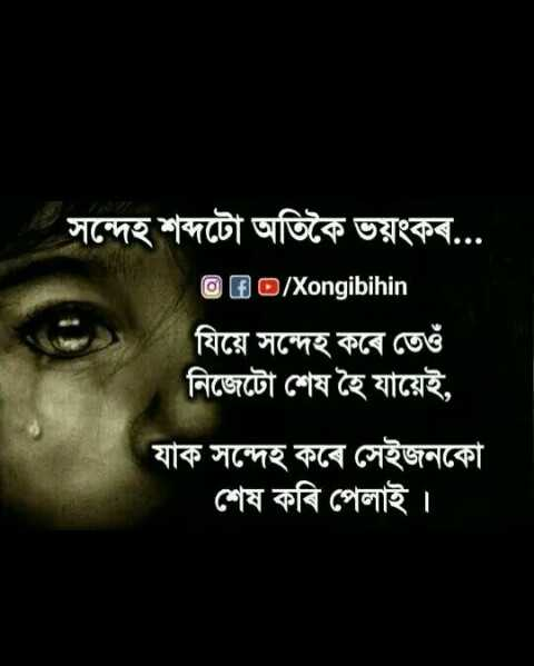 Quotes উক্তি Images Videos Gifs - Funny, Romantic