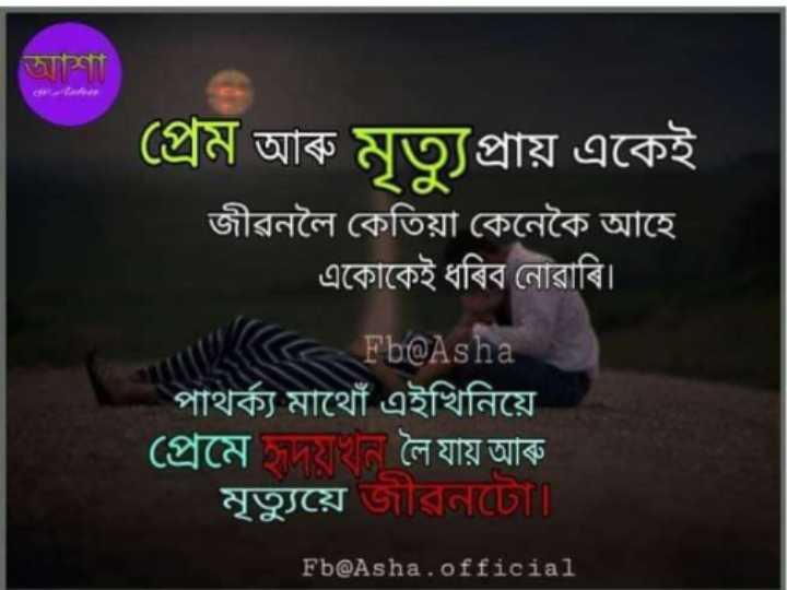 📜 ভাৱনা - তাশা প্ৰেম আৰু মৃত্যু প্রায় একেই জীৱনলৈ কেতিয়া কেনেকৈ আহে । ' একোকেই ধৰিব নােৱাৰি । । Fb @ Asha পাথর্ক মাথোঁ এইখিনিয়ে প্রেমে দয়খন লৈ যায় আৰু মৃত্যুয়ে জীৱনটো | | Fb @ Asha . official - ShareChat