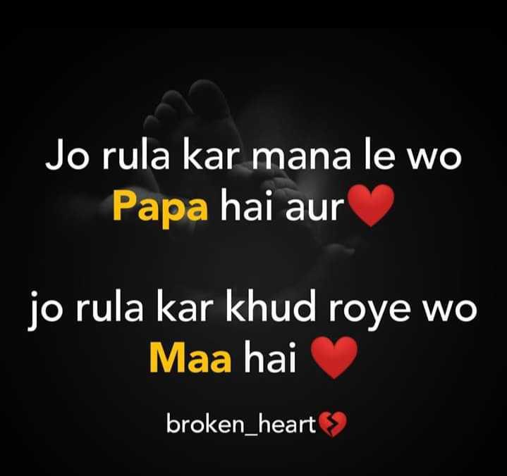 📜 ভাৱনা - Jo rula kar mana le wo Papa hai aur jo rula kar khud roye wo Maa hai broken _ heart - ShareChat