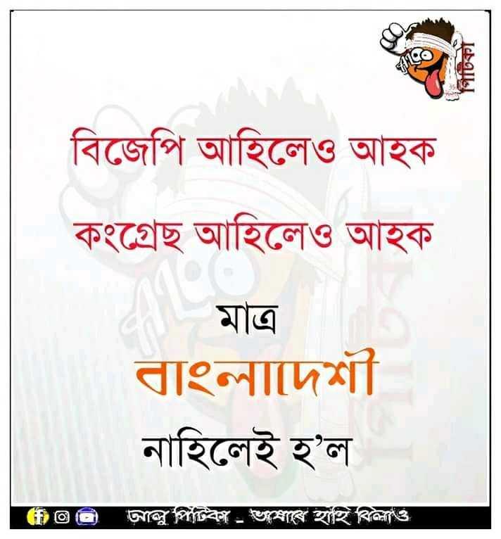 ভাৱনা💭 - এ0 বিজেপি আহিলেও আহক কংগ্রেছ আহিলেও আহক | মাত্র । বাংলাদেশী নাহিলেই হল । # @ে ত্রিী আলু পিটিকা - ভাষাৰে হাহি বিলাও - ShareChat