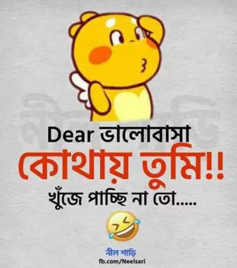 😨ভূতুড়ে - Dear ভালােবাসা কোথায় তুমি ! খুঁজে পাচ্ছি না তাে . . . . . নীল শাড়ি fb . com / Neelsari - ShareChat