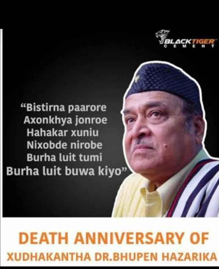 """🙏🏼ভূপেন হাজৰিকাদেৱক সুঁৱৰিছো - YALACKTITER """" Bistirna paarore Axonkhya jonroe Hahakar xuniu Nixobde nirobe Burha luit tumi Burha luit buwa kiyo DEATH ANNIVERSARY OF XUDHAKANTHA DR . BHUPEN HAZARIKA - ShareChat"""