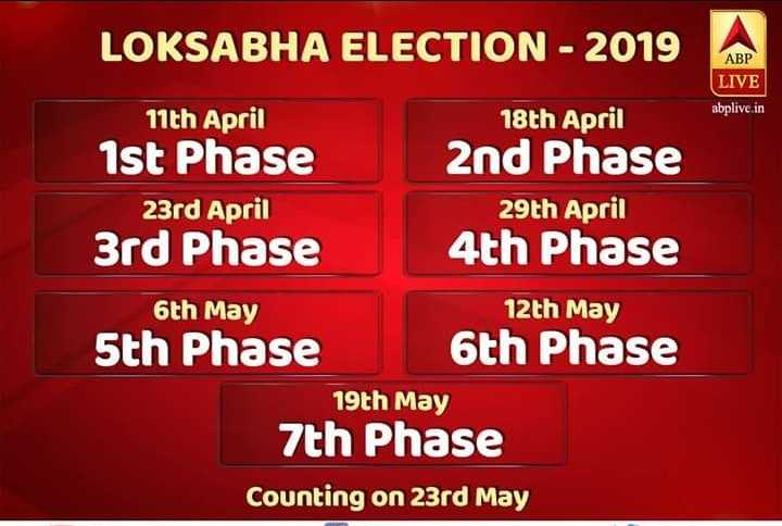 ভোট - LOKSABHA ELECTION - 2019 ABP LIVE abplive . in 11th April 18th April 1st Phase 2nd Phase 23rd April 29th April 3rd Phase 4th Phase 6th May 12th May 5th Phase 6th Phase 19th May 7th Phase Counting on 23rd May - ShareChat