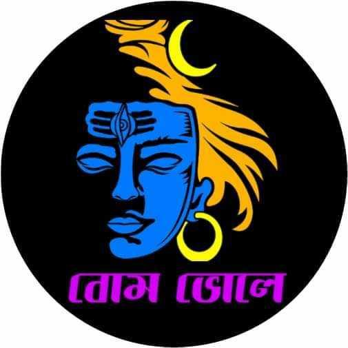 🐍ভোলানাথ - নেম তােলে - ShareChat