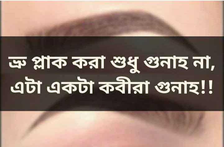 ভ্রু_প্লাক_করা_শুধু_গুনাহ_না_এটা_একটা_কবীরা_গুনাহঃ - ShareChat