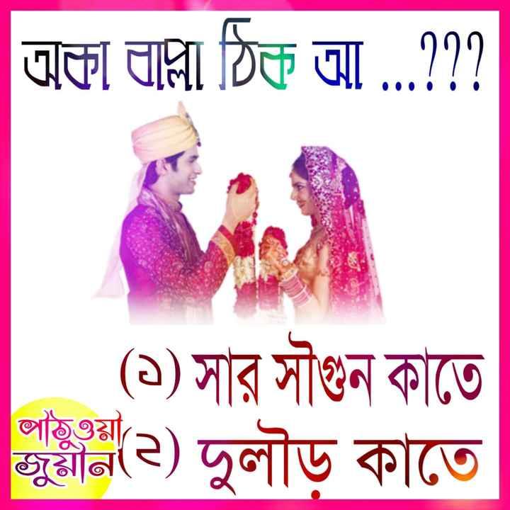মজাদার তথ্য - | অকা বাল্লা ঠিক আ . . . ? ? ? ( ১ ) সার সগুন কাতে জুয়ান ( ২ ) দুলৗড কাতে - ShareChat