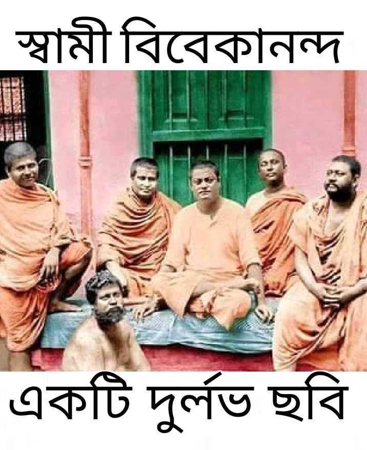মজাদার তথ্য - স্বামী বিবেকানন্দ একটি দুর্লভ ছবি - ShareChat