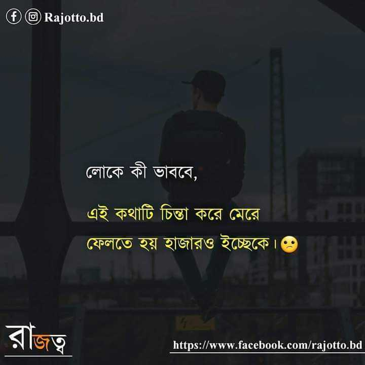 মজাদার তথ্য - | © ) Rajotto . bd লােকে কী ভাববে , এই কথাটি চিন্তা করে মেরে ' ফেলতে হয় হাজারও ইচ্ছেকে । রাজত্ব । https : / / www . facebook . com / rajotto . bd - ShareChat