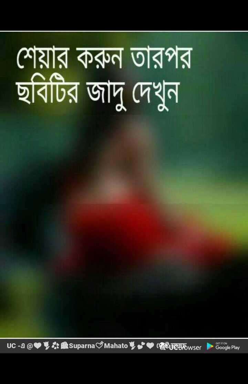 মজাদার তথ্য - | শেয়ার করুন তারপর ছবিটির জাদু দেখুন । UC - a @ suparna Mahato ( Uchwser Google Play - ShareChat