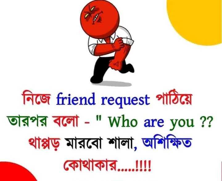 😝মজাদার স্ট্যাটাস - | নিজে friend request পাঠিয়ে তারপর বলল - who are you ? ? থাপ্পড় মারবাে শালা , অশিক্ষিত কোথাকার . . . . . . ! - ShareChat