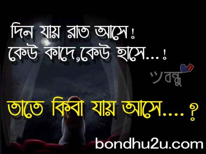 😝মজাদার স্ট্যাটাস - দিন যায় রাত আসে । কেউ কাদে , কেউ হাসে . . . ! বন্ধু | তাতে কিবী যায় আসে . . . . ? bondhu2u . com - ShareChat