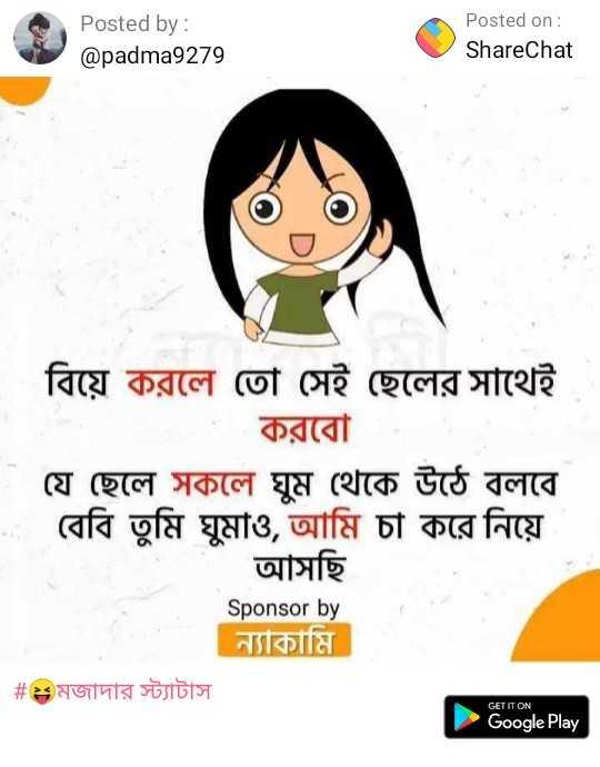 😝মজাদার স্ট্যাটাস - Posted by : @ padma9279 Posted on : ShareChat বিয়ে করলে তাে সেই ছেলের সাথেই করবাে ।   যে ছেলে সকলে ঘুম থেকে উঠে বলবে   বেবি তুমি ঘুমাও , আমি চা করে নিয়ে   আসছি । Sponsor by ন্যাকামি । # ২৪মজাদার স্ট্যাটাস GET IT ON Google Play - ShareChat