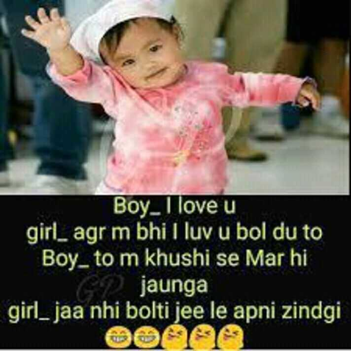😝মজাদার স্ট্যাটাস - Boy I love u girl agr m bhi I luv u bol du to Boy - to m khushi se Mar hi jaunga girl _ jaa nhi bolti jee le apni zindgi - ShareChat