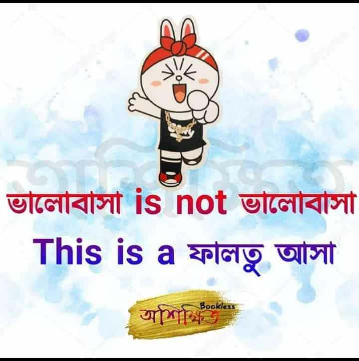 😝মজাদার স্ট্যাটাস - ভালোবাসা is not ভালোবাসা This is a plaig uit অশিক্ষিত - ShareChat