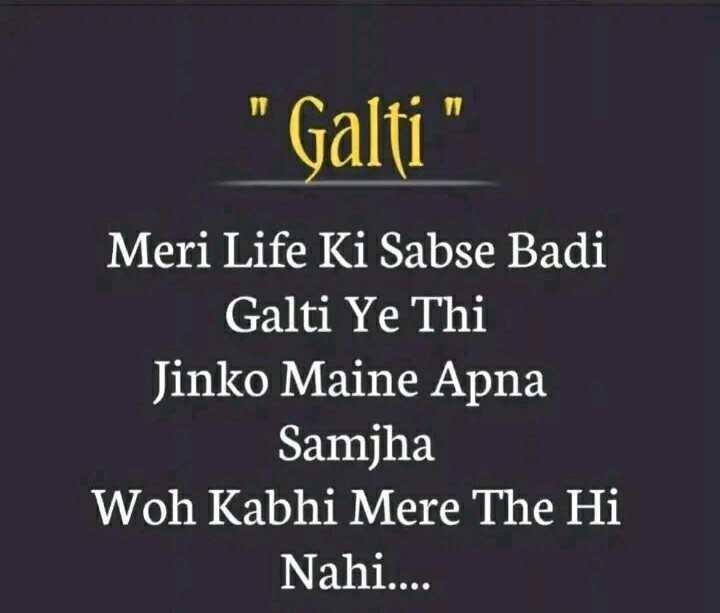 💔মন ভাঙার স্টেটাস 💔 - Galti Meri Life Ki Sabse Badi Galti Ye Thi Jinko Maine Apna Samjha Woh Kabhi Mere The Hi Nahi . . . . - ShareChat