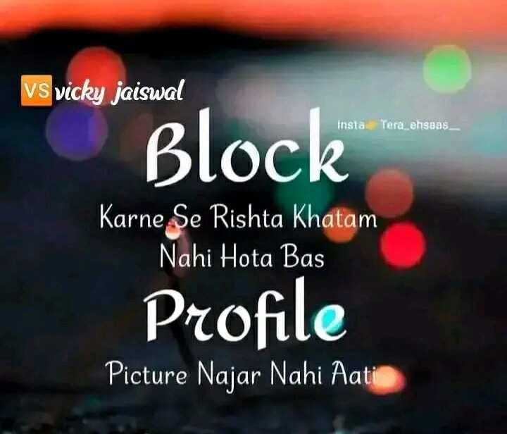 💔মন ভাঙার স্টেটাস 💔 - VS vicky jaiswal insta Tera ehsaas Block Karne Se Rishta Khatam Nahi Hota Bas Profile Picture Najar Nahi Aat - ShareChat