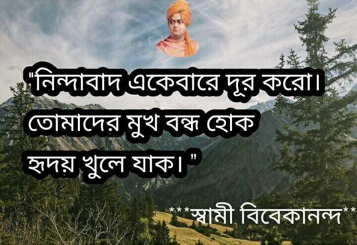 মনীষীদের বাণী - নিন্দাবাদ একেবারে দূর করাে । তােমাদের মুখ বন্ধ হােক হৃদয় খুলে যাক । * * স্বামী বিবেকানন্দ - ShareChat