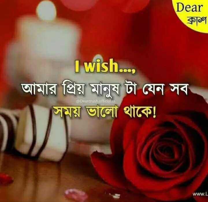 🥰মনের সম্পর্ক💞 - Dear কাল I wish . . . , আমার প্রিয় মানুষ টা যেন সব । সময় ভালাে থাকে ! Darcrush official www . L - ShareChat