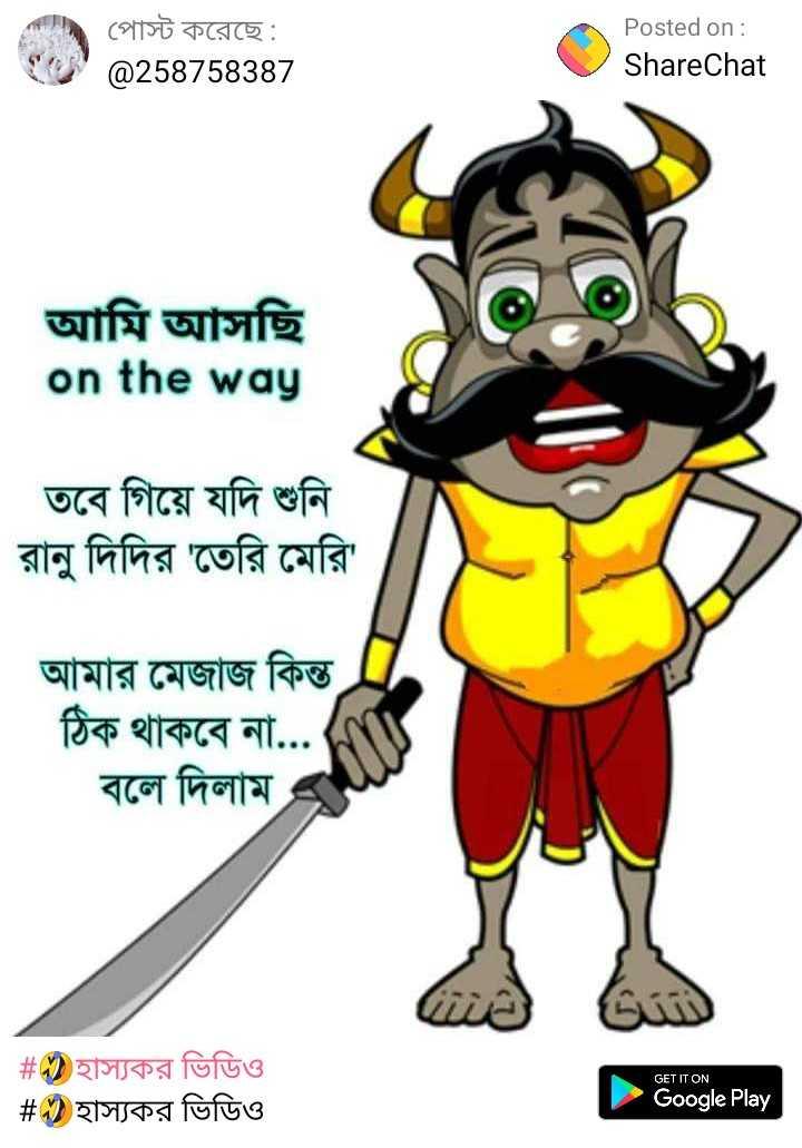 মহালয়ার অগ্রীম শুভেচ্ছা 👏🏻 - পােস্ট করেছে : @ 258758387 Posted on : ShareChat আমি আসছি on the way তবে গিয়ে যদি শুনি । রানু দিদির ' তেরি মেরি ' আমার মেজাজ কিন্ত ঠিক থাকবে না . . . বলে দিলাম هتت | # ) হাস্যকর ভিডিও | # ) হাস্যকর ভিডিও GET IT ON Google Play - ShareChat