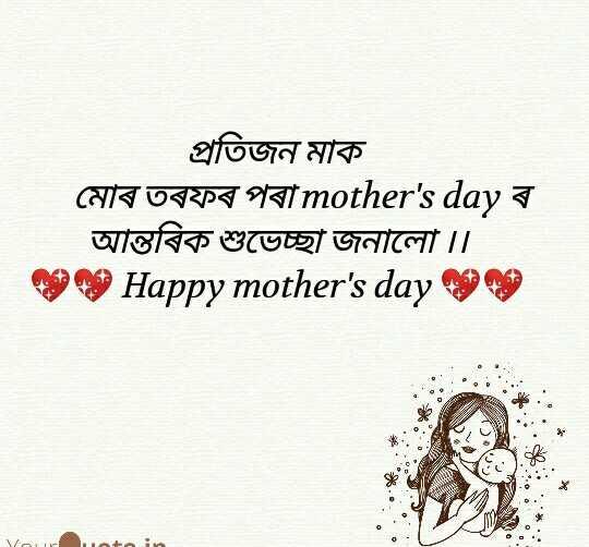 😊😊মাতৃ দিৱসৰ শুভেচ্ছা - প্রতিজন মাক মােৰ তৰফৰ পৰাmother ' s day ৰ আন্তৰিক শুভেচ্ছা জনালাে । । * Happy mother ' s day T তি / = । । Lus . - ShareChat