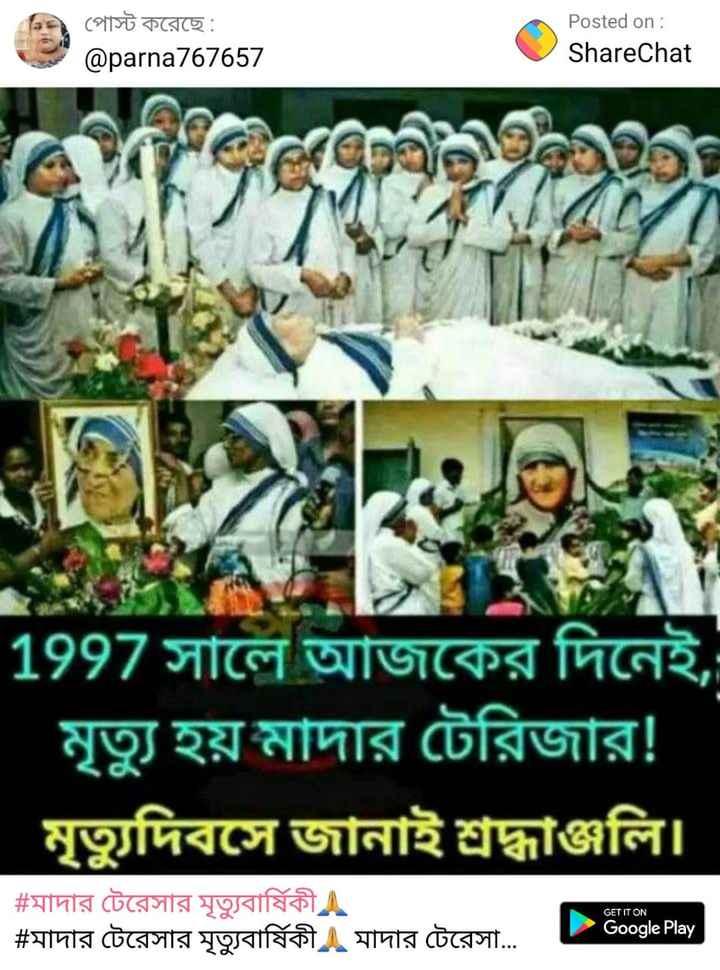মাদার টেরেসার মৃত্যুবার্ষিকী🙏 - পােস্ট করেছে : @ parna767657 Posted on : ShareChat 1997 সালে আজকের দিনেই , মৃত্যু হয় মাদার টেরিজার ! মৃত্যুদিবসে জানাই শ্রদ্ধাঞ্জলি । # মাদার টেরেসার মৃত্যুবার্ষিকী # মাদার টেরেসার মৃত্যুবার্ষিকী । মাদার টেরেসা . . . Google Play - ShareChat