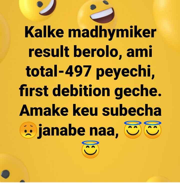 মাধ্যমিকের রেজাল্ট - Kalke madhymiker result berolo , ami total - 497 peyechi , first debition geche . Amake keu subecha janabe naa , ☺☺ - ShareChat