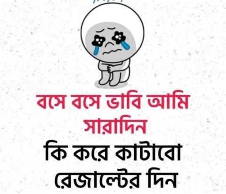 মাধ্যমিকের রেজাল্ট - D বসে বসে ভাবি আমি সারাদিন কি করে কাটাবাে রেজাল্টের দিন - ShareChat