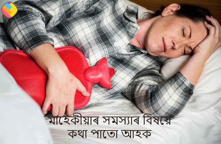 মাহেকীয়া সমস্যাৰ আলোচনা - ShareChat