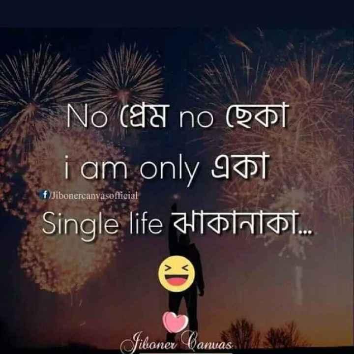 🙏মায়ের আগমনী 🙏 - No cal no 01 i am only ID Single life ঝাকানাকা . . . f Jibonercanvasofficial laner anas : - ShareChat