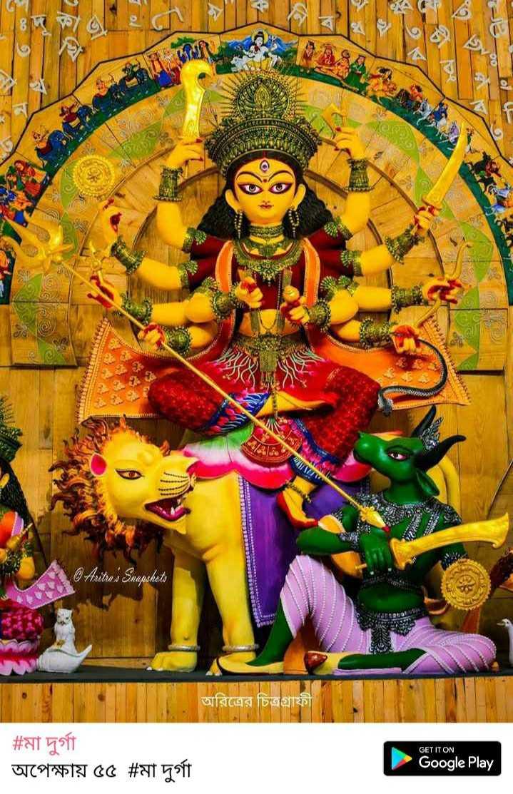 🙏মায়ের আগমনী 🙏 - ৫ ত   % C3 । © Aritras Snapshoto অরিত্রের চিত্রগ্রাফী । # মা দুর্গা । অপেক্ষায় ৫৫ # মা দুর্গা GET IT ON Google Play - ShareChat